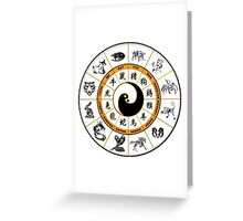 Chinese Zodiac Circle Greeting Card