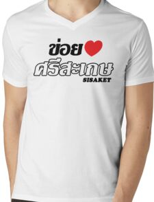I Heart (Love) Sisaket, Isaan, Thailand Mens V-Neck T-Shirt