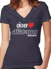 I Heart (Love) Sisaket, Isaan, Thailand Women's Fitted V-Neck T-Shirt