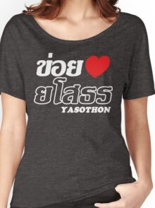 I Heart (Love) Yasothon, Isaan, Thailand Women's Relaxed Fit T-Shirt
