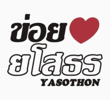 I Heart (Love) Yasothon, Isaan, Thailand Kids Clothes