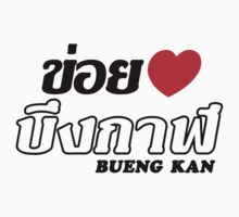 I Heart (Love) Bueng Kan, Isaan, Thailand  by iloveisaan