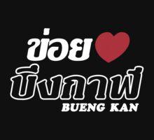 I Heart (Love) Bueng Kan, Isaan, Thailand  Kids Clothes