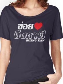 I Heart (Love) Bueng Kan, Isaan, Thailand  Women's Relaxed Fit T-Shirt