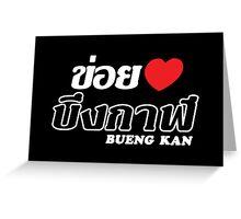 I Heart (Love) Bueng Kan, Isaan, Thailand  Greeting Card