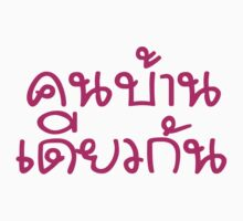 Khon Ban Diaokan ~ Thai Isaan Saying by iloveisaan