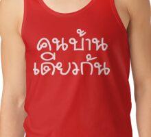 Khon Ban Diaokan ~ Thai Isaan Saying Tank Top