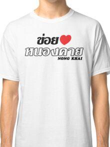 I Heart (Love) Nong Khai, Isaan, Thailand Classic T-Shirt