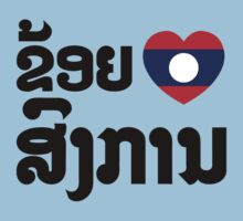 I Heart (Love) Songkan Laotian Language Kids Clothes