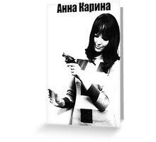 Soviet Anna Greeting Card