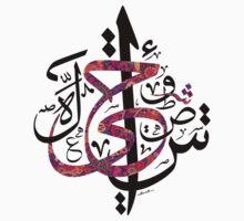 Arabic Calligraphy - Random Shape A002-1 Baby Tee