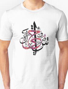 Arabic Calligraphy - Random Shape A002-1 Unisex T-Shirt
