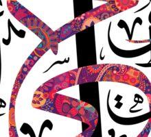 Arabic Calligraphy - Random Shape A002-1 Sticker
