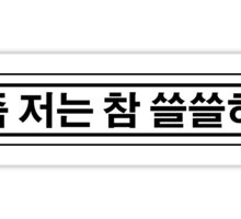 I'm so lonely these days - Hangeul Sticker