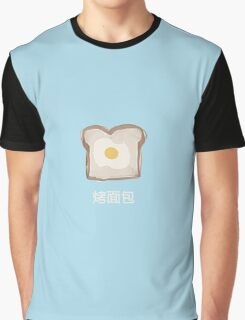 It just says 'Toast' Graphic T-Shirt