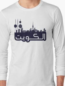 Kuwait City - Arabic T-Shirt (Madinat Al Kuwayt) Long Sleeve T-Shirt