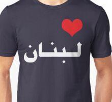 I Love Lebanon - Arabic Language T-shirt (Ana Ahb Lebanon) Unisex T-Shirt
