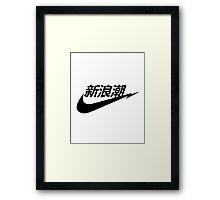 Nike Express Framed Print