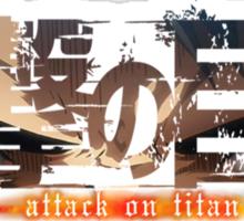 Attack on Titan - Eren Sticker