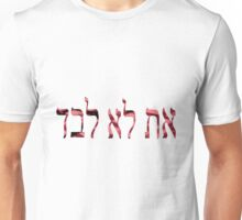 את לא לבד (Aht-lo-levad) You are not alone Unisex T-Shirt