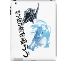 竜が我が敵を喰らう iPad Case/Skin