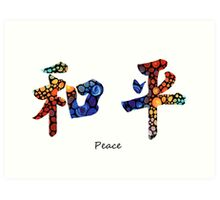 Chinese Symbol - Peace Sign 16 Art Print