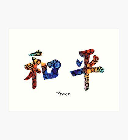 Chinese Symbol - Peace Sign 16 Art Print