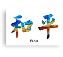 Chinese Symbol - Peace Sign 14 Canvas Print
