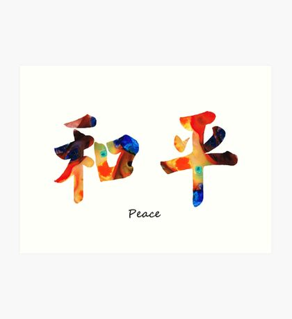 Chinese Symbol - Peace Sign 1 Art Print