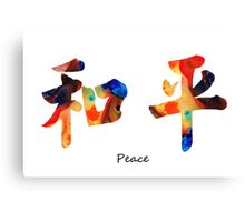 Chinese Symbol - Peace Sign 1 Canvas Print