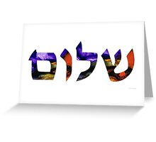 Shalom 6 - Jewish Hebrew Peace Letters Greeting Card