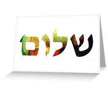 Shalom 1 - Jewish Hebrew Peace Letters Greeting Card