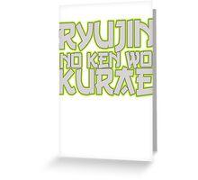 Ryujin No Ken Wo Kurae - Genji Greeting Card