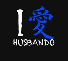 "I Love My Husbando Shirt (Symbol means ""Love"" in Japanese) Unisex T-Shirt"