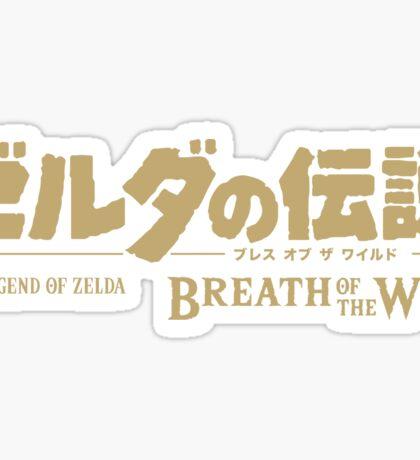 The Legend of Zelda: Breath of the Wild - Japanese Sticker