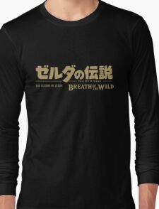 The Legend of Zelda: Breath of the Wild - Japanese Long Sleeve T-Shirt