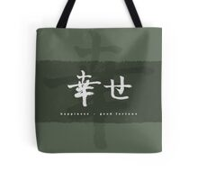 Kanji for happiness, good fortune and luck Tote Bag