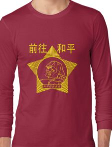 Towards Peace (ZhongGuo colours)  Long Sleeve T-Shirt