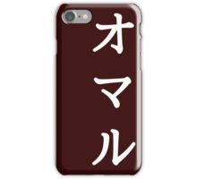 Omar in Japanese 1 iPhone Case/Skin