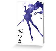 Sailor Pluto - Setsuna Meio ~ GALAXY EDITION ~ Greeting Card