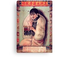 Chinese Girl Fortune Canvas Print