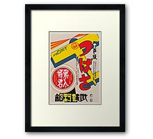 Japanese Wings Framed Print