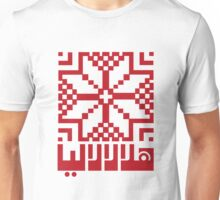 Modern Traditional Palestinian Embroidery  Unisex T-Shirt