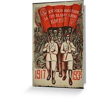 Russian Revolution Greeting Card