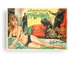 The Spy Canvas Print
