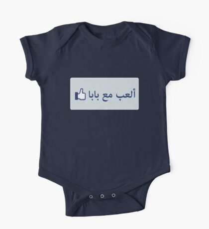 al3ab ma3a baba - Playing With Baba Arabic T-shirt One Piece - Short Sleeve