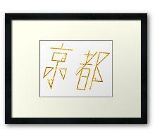 Gold Kyoto Framed Print
