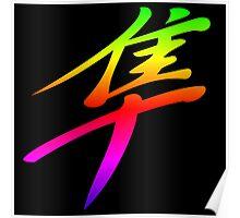 Rainbow Hayabusa Poster