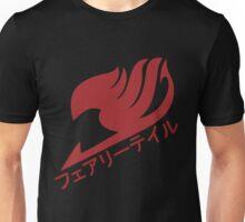 Fairy Tail Logo - Plain (Natsu Red) Unisex T-Shirt