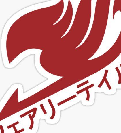 Fairy Tail Logo - Plain (Natsu Red) Sticker
